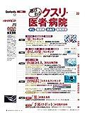 週刊ダイヤモンド 2019年10/19号[雑誌] (選ばれるクスリ・医者・病院) 画像
