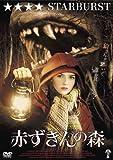 赤ずきんの森 [DVD]