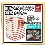 【関西ペイントPG80#026 クリヤー 4kgセット】 ウレタン塗料 2液 カンペ
