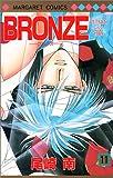 BRONZE 11―ZETSUAI since 1989 (マーガレットコミックス)