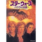 スター・ウォーズ バクラの休戦〈上〉 (竹書房文庫)