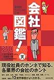 会社図鑑!2008天の巻