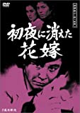 探偵神津恭介の殺人推理4~初夜に消えた花嫁~ [DVD]