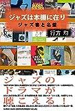 「ジャズは本棚に在り ジャズ書と名盤」販売ページヘ