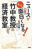 ニュースがもっと面白くなる!竹中教授の経済教室