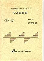 大正琴楽譜:アンサンブル CANON