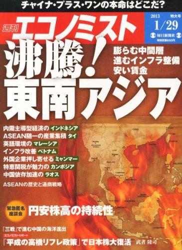 エコノミスト 2013年 1/29号 [雑誌]の詳細を見る