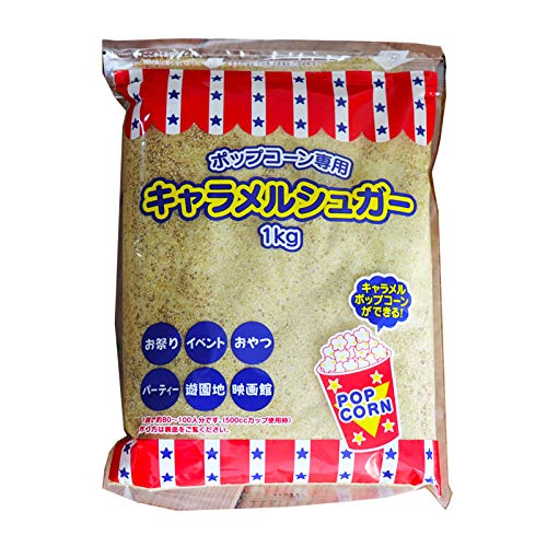 ポップコーン用キャラメルシュガー20kg 1kg×20袋(約2000食分) キャラメルポップコーン