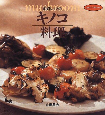 山岡シェフのキノコ料理 (お気に入りのレシピ)