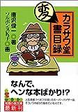 カラサワ堂変書目録 (知恵の森文庫)