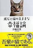 漱石と猫の気ままな幸福論 (PHP文庫)