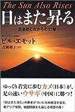 日はまた昇る 日本のこれからの15年