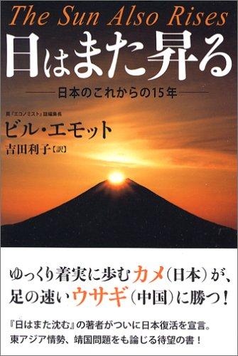 日はまた昇る 日本のこれからの15年の詳細を見る