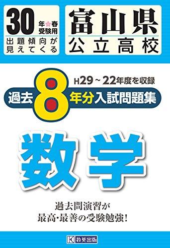 富山県公立高校過去8ヶ年分(H29―22年度収録)入試問題集数学平成30年春受験用(実物紙面の教科別過去問) (公立高校8ヶ年過去問)