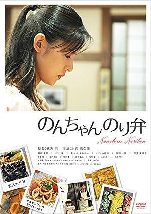 のんちゃんのり弁 [DVD]