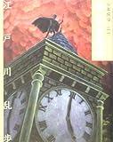 塔上の奇術師 (少年探偵)