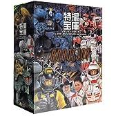 特撮宝庫DVD-BOX ~モデルアニメ編~ (初回限定生産)