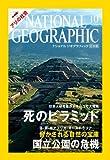 NATIONAL GEOGRAPHIC (ナショナル ジオグラフィック) 日本版 2006年 10月号 [雑誌]