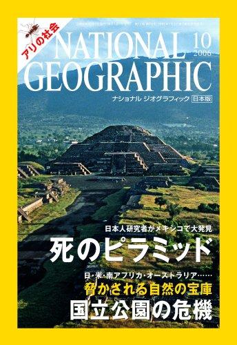 NATIONAL GEOGRAPHIC (ナショナル ジオグラフィック) 日本版 2006年 10月号 [雑誌]の詳細を見る