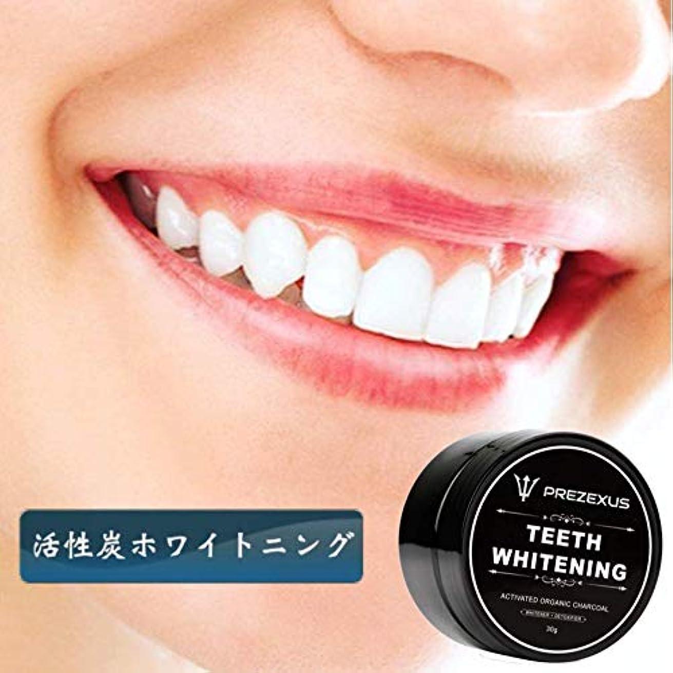 望まない皿実業家[PREZEXUS]歯科専用 ホワイトニング パウダー 活性炭 (黄ばみ除去/歯みがき粉) 1年保証&日本語説明書付き