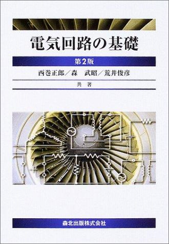 電気回路の基礎 第2版の詳細を見る