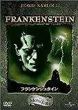フランケンシュタイン (初回限定生産) [DVD]