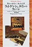 ウィトゲンシュタインのウィーン (平凡社ライブラリー)
