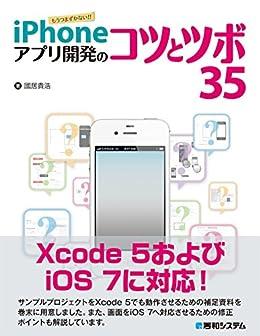 [國居貴浩]のiPhoneアプリ開発のコツとツボ35