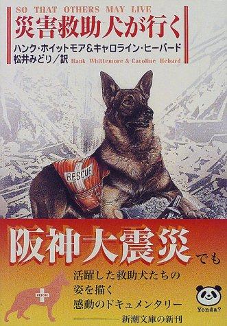 災害救助犬が行く (新潮文庫)