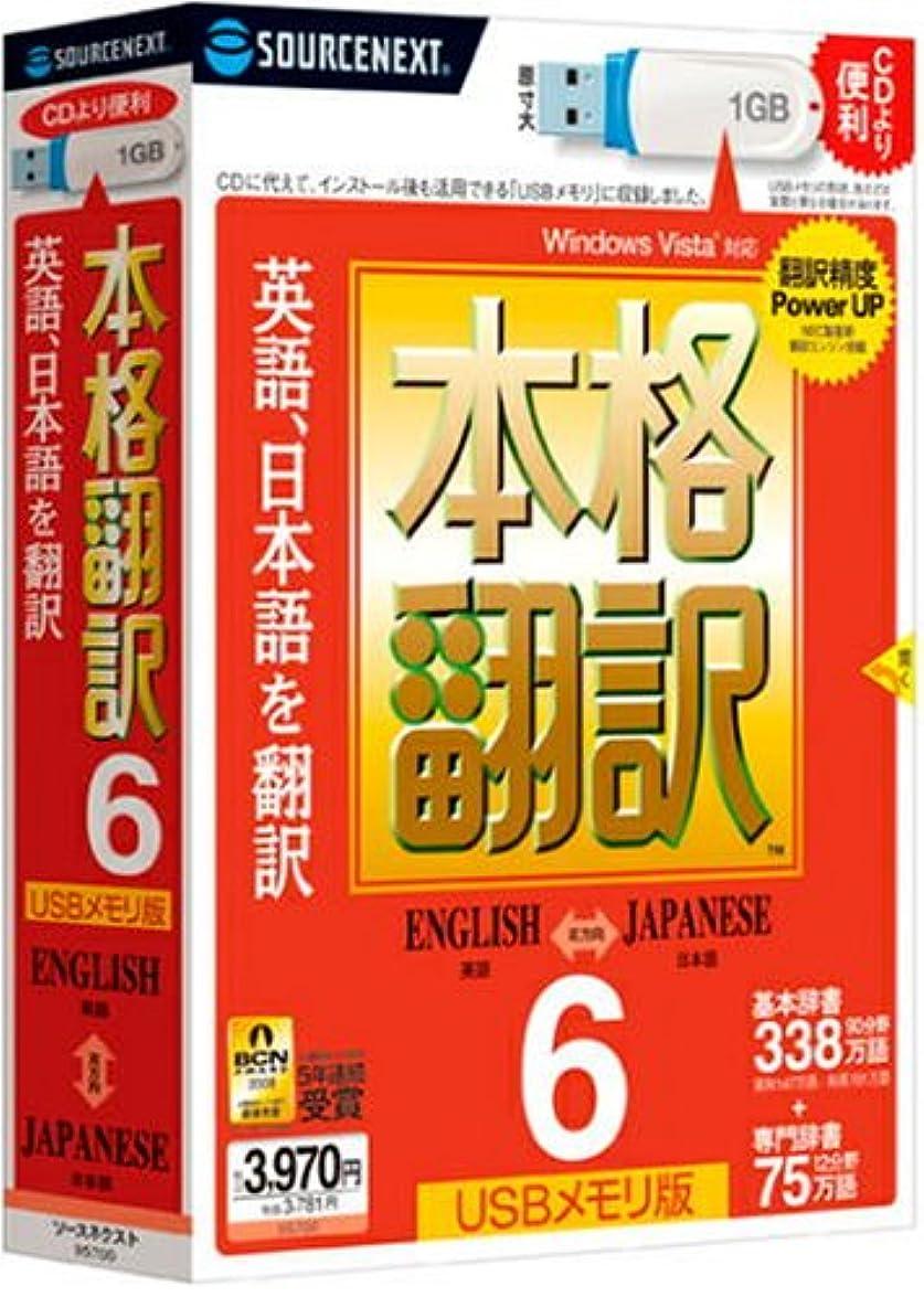突進方言アクチュエータ本格翻訳 6 USBメモリ版