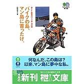 バイクの島、マン島に首ったけ。―出たとこ勝負のバイク旅・海外編 (エイ文庫)