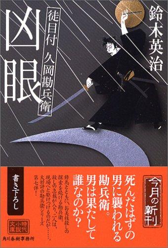 凶眼―徒目付 久岡勘兵衛 (ハルキ文庫 時代小説文庫)の詳細を見る