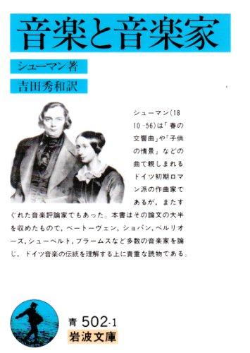 音楽と音楽家 (岩波文庫 青 502-1)