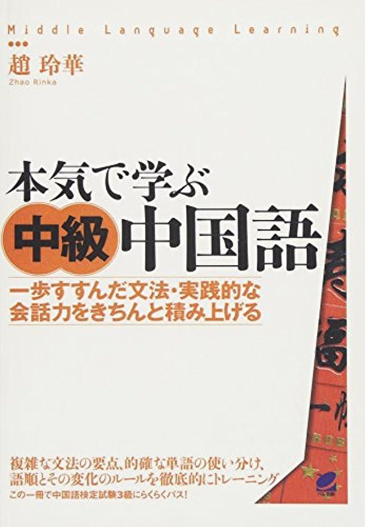 関与する受粉者バナー本気で学ぶ中級中国語(CDなしバージョン)