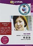 Talk More 海外旅行・ビジネスに役立つ韓国語アカデミックパック
