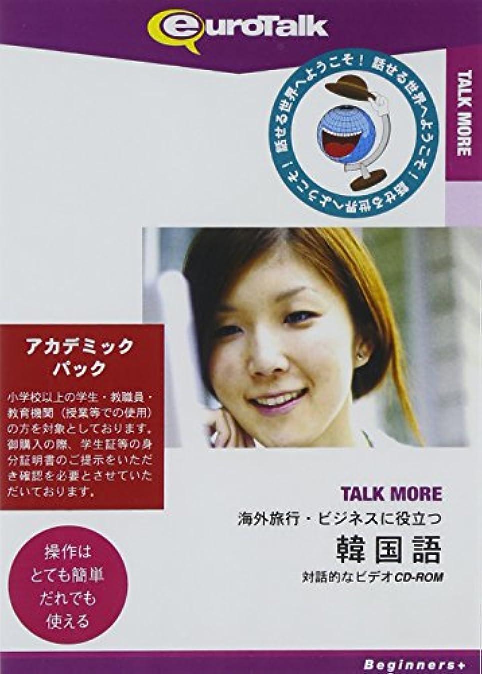 入場料帳面高架Talk More 海外旅行?ビジネスに役立つ韓国語アカデミックパック