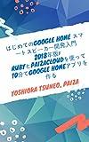 はじめてのGoogle Home スマートスピーカー開発入門 2018年版: RubyとPaizaCloudを使って10分でGoogle Homeアプリを作る