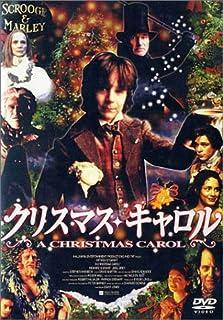 クリスマス・キャロル(1999)