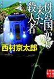 母の国から来た殺人者 実業之日本社文庫