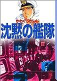 沈黙の艦隊(7) (講談社漫画文庫)