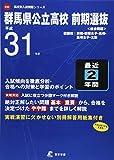 群馬県公立高校前期選抜 平成31年度用 【過去2年分収録】 (高校別入試問題シリーズE30)