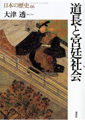 道長と宮廷社会 (日本の歴史)の詳細を見る