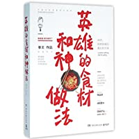 Live for Nothing Die for Eating - Hero's Ingredients and Secret Recipes (Chinese Edition)