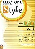 エレクトーングレード7~6級 エレクトーンスタイル(2) (CD付き)