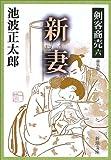 新妻 (新潮文庫―剣客商売)