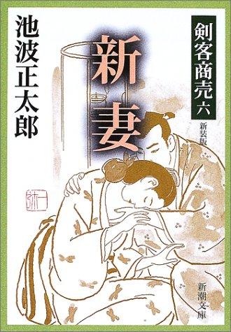 新妻 (新潮文庫―剣客商売)の詳細を見る