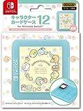 【任天堂ライセンス商品】SWITCH用キャラクターカードケース12 for ニンテンドーSWITCH『すみっコぐらし(もぐらのおうちにあそびにいきました)』 - Switch