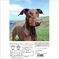 犬服工房 簡単ダッフルコート ドーベルマン DBS&DBSM&DBM
