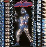 〈ANIMEX 1200シリーズ〉 (47) 宇宙刑事シャイダー 音楽集 (限定盤)