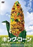 キング・コーン [DVD] 画像